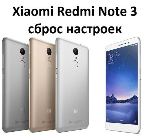 Xiaomi Redmi Note 3 сброс настроек: два метода