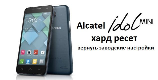 Alcatel Idol Mini хард ресет: два способа вернуть заводские настройки