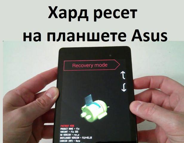Hard reset на планшете Asus: сброс к заводским настройкам
