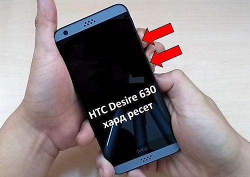 HTC Desire 630 Hard reset: пошаговая инструкция