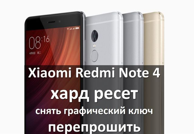 Xiaomi Redmi Note 4 хард ресет: снять графический ключ или перепрошить