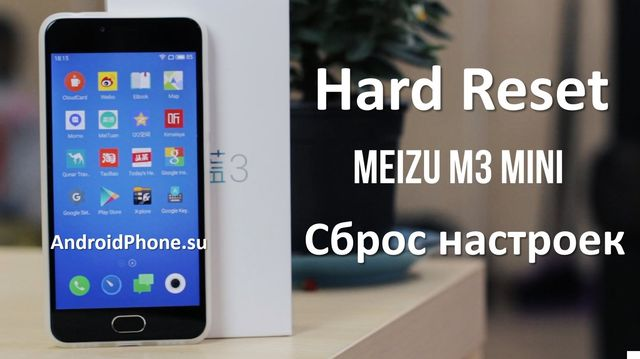 Meizu M3 Mini hard reset: сброс к заводским настройкам