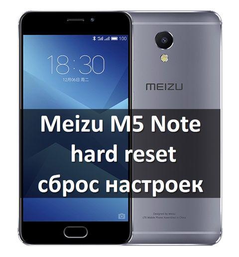 Meizu M5 Note hard reset: как сделать сброс настроек